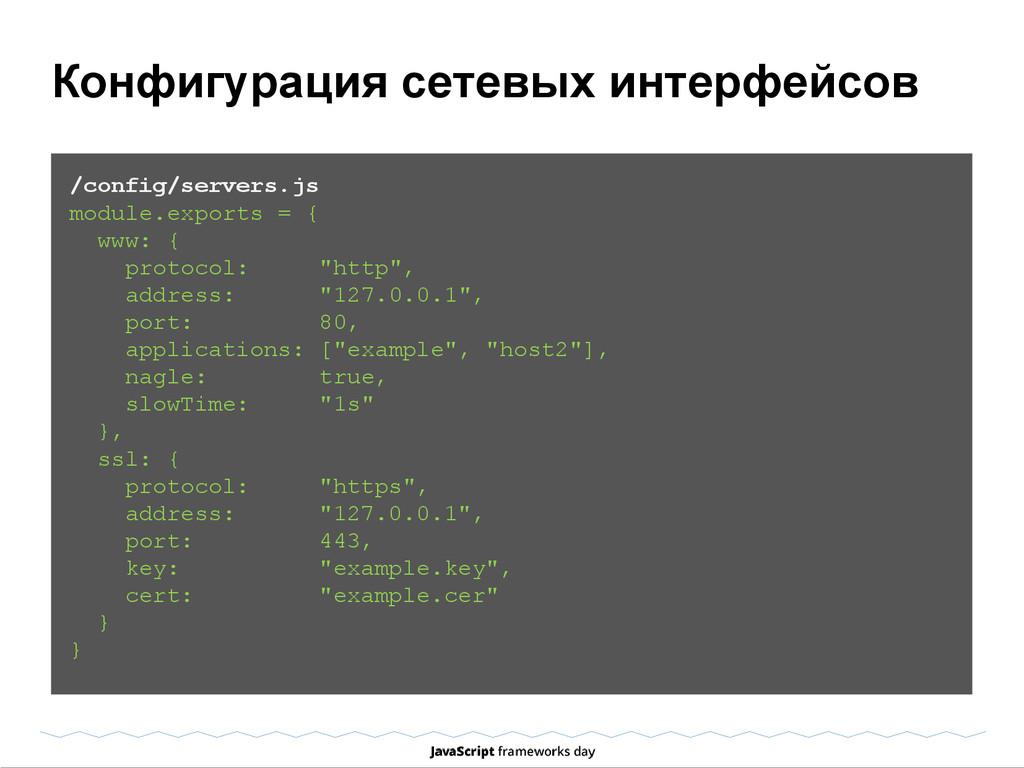 Конфигурация сетевых интерфейсов /config/server...