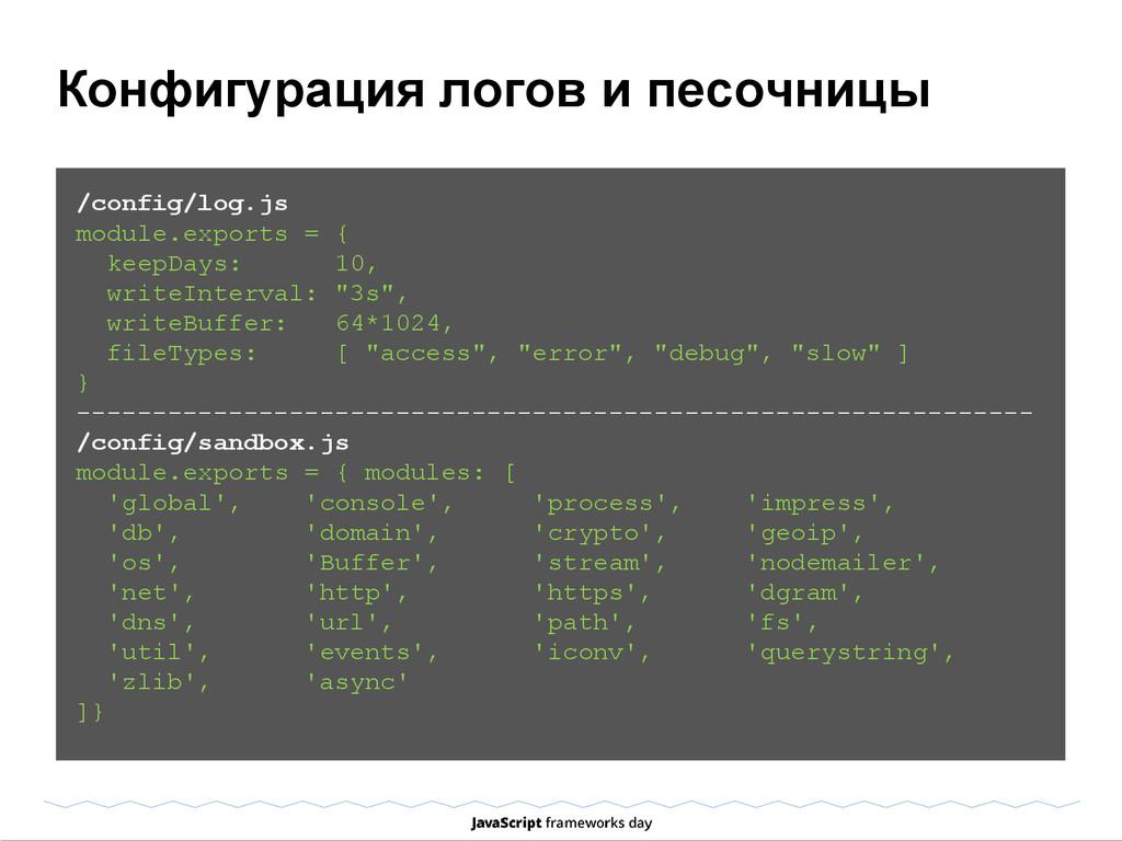 Конфигурация логов и песочницы /config/log.js m...