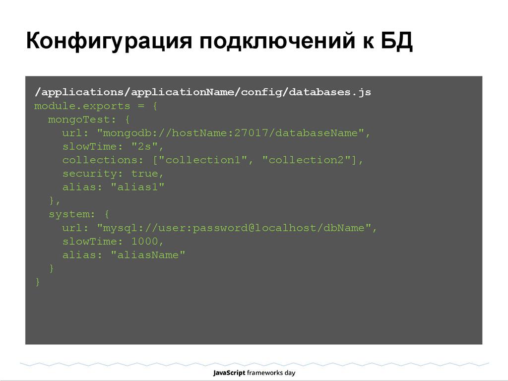Конфигурация подключений к БД /applications/app...