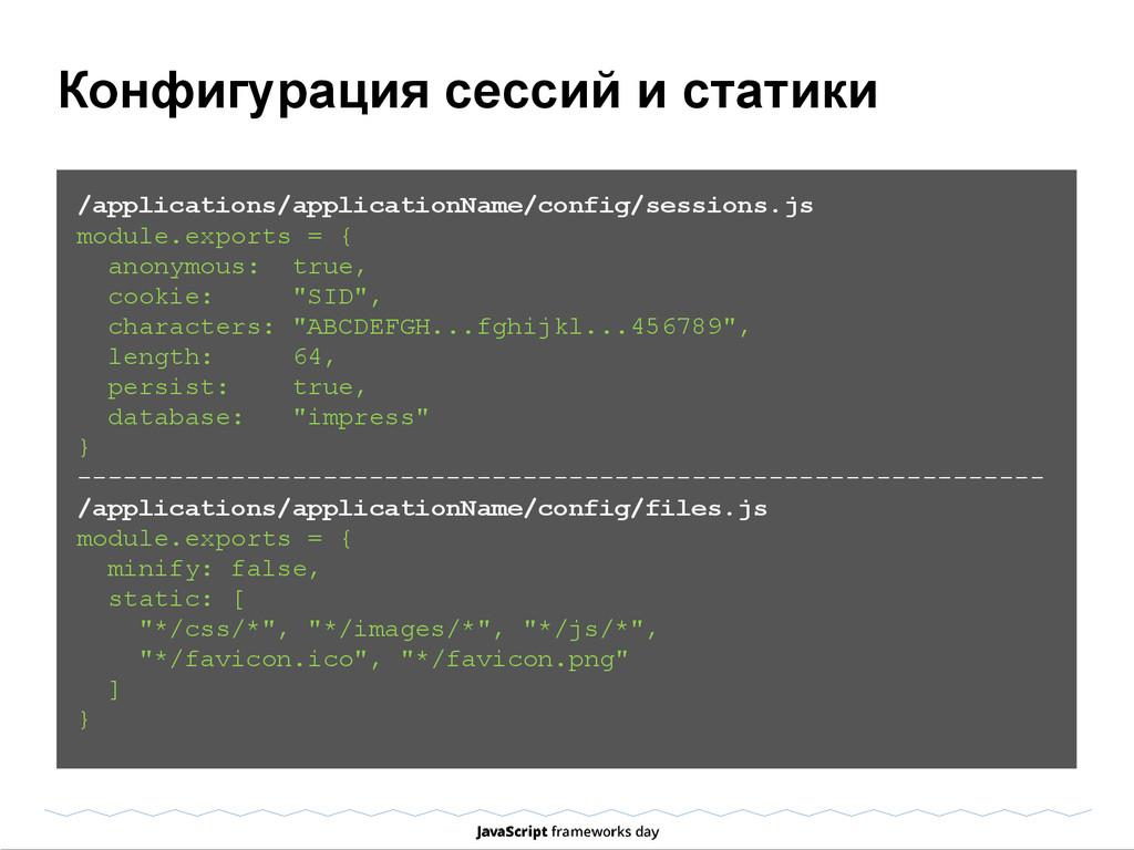 Конфигурация сессий и статики /applications/app...