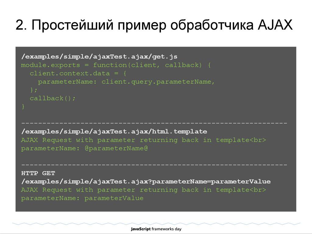 2. Простейший пример обработчика AJAX /examples...