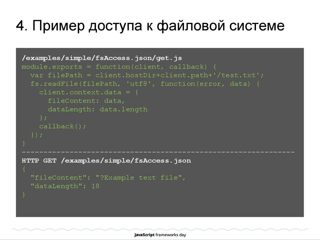 4. Пример доступа к файловой системе /examples/...