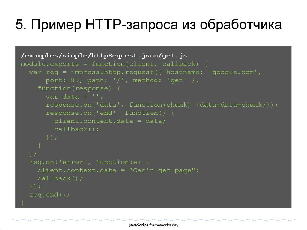 5. Пример HTTP-запроса из обработчика /examples...