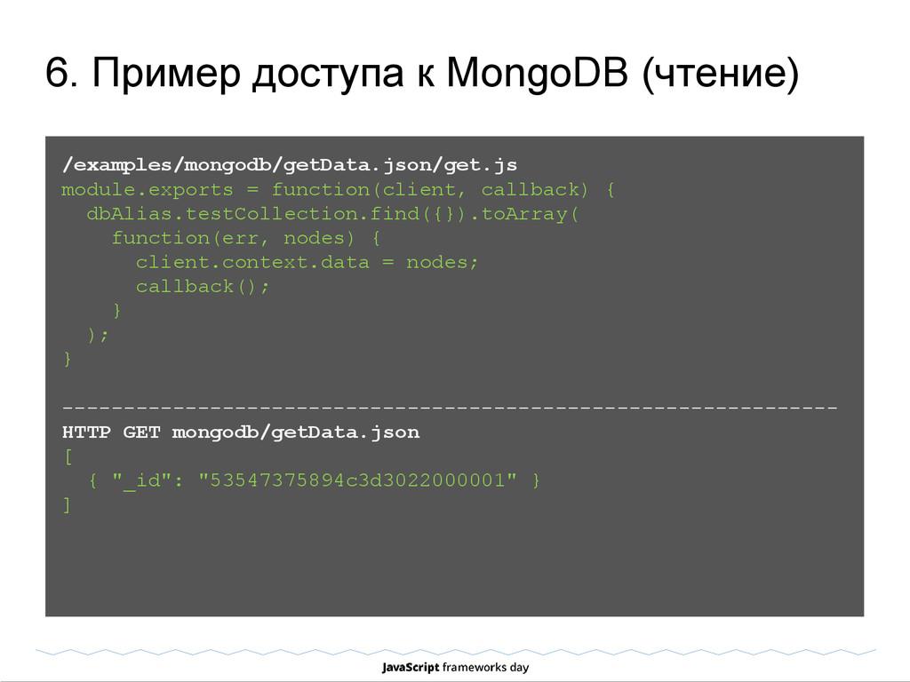 6. Пример доступа к MongoDB (чтение) /examples/...