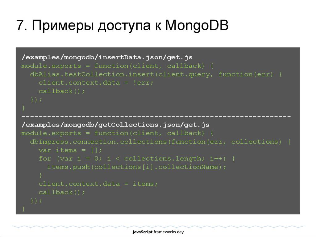 7. Примеры доступа к MongoDB /examples/mongodb/...