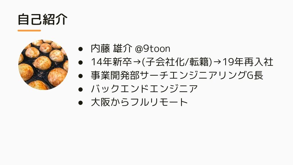 ● 内藤 雄介 @9toon ● 14年新卒→(子会社化/転籍)→19年再入社 ● 事業開発部...