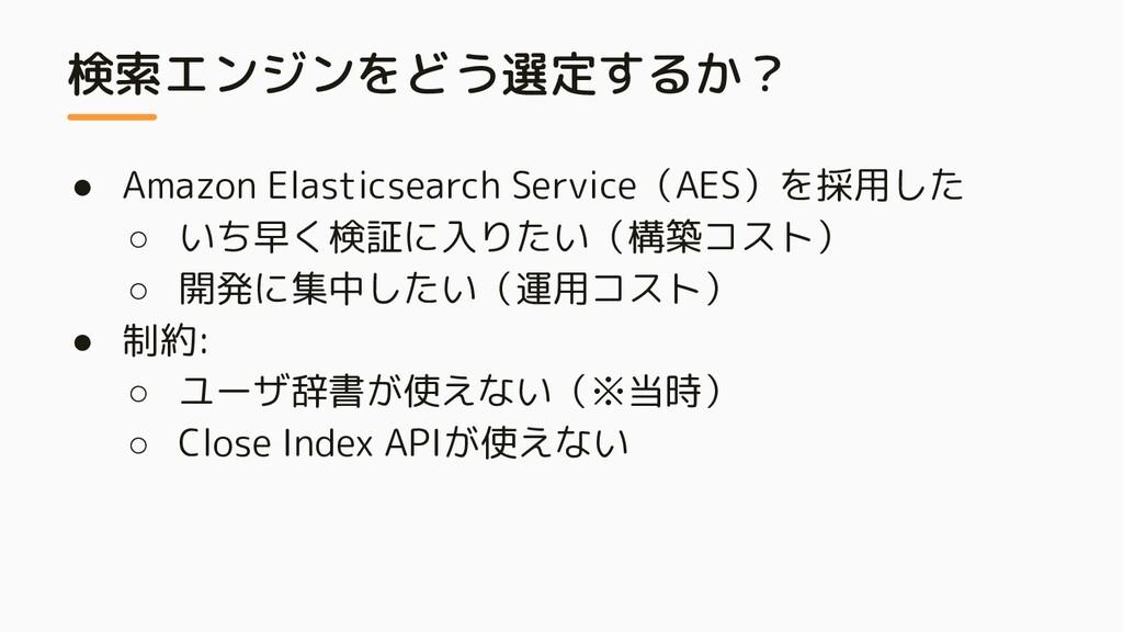 検索エンジンをどう選定するか? ● Amazon Elasticsearch Service(...