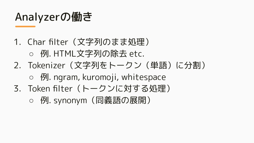Analyzerの働き 1. Char filter(文字列のまま処理) ○ 例. HTML文字...