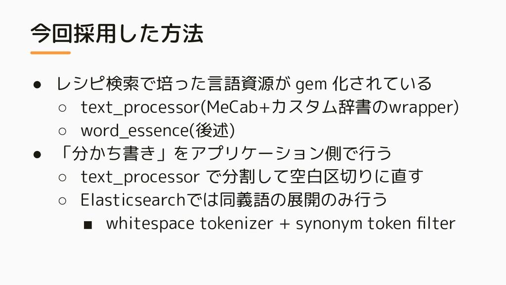 ● レシピ検索で培った言語資源が gem 化されている ○ text_processor(Me...