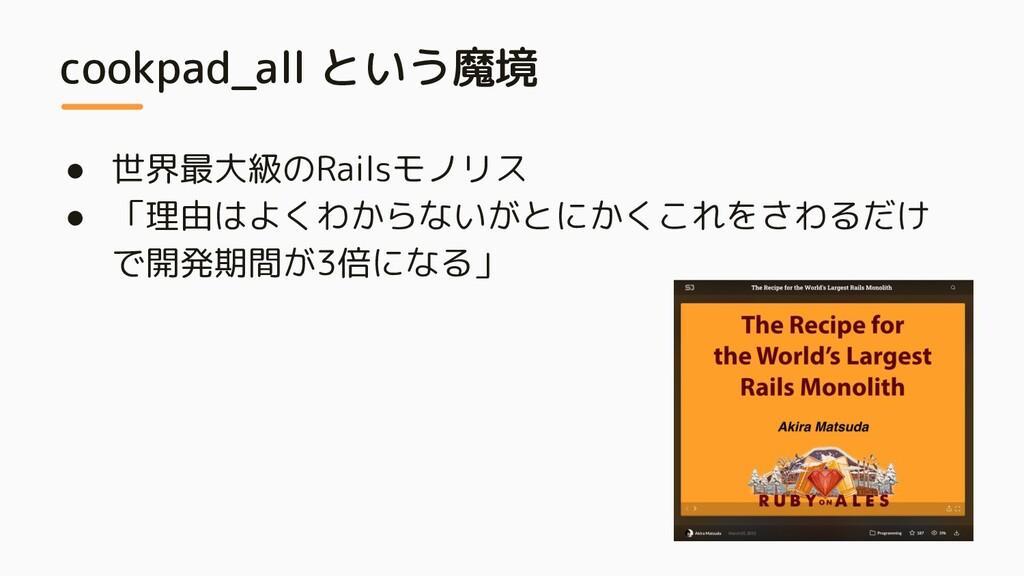● 世界最大級のRailsモノリス ● 「理由はよくわからないがとにかくこれをさわるだけ で開...