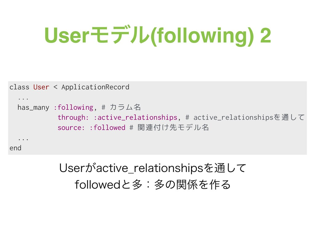 UserϞσϧ(following) 2 class User < ApplicationRe...