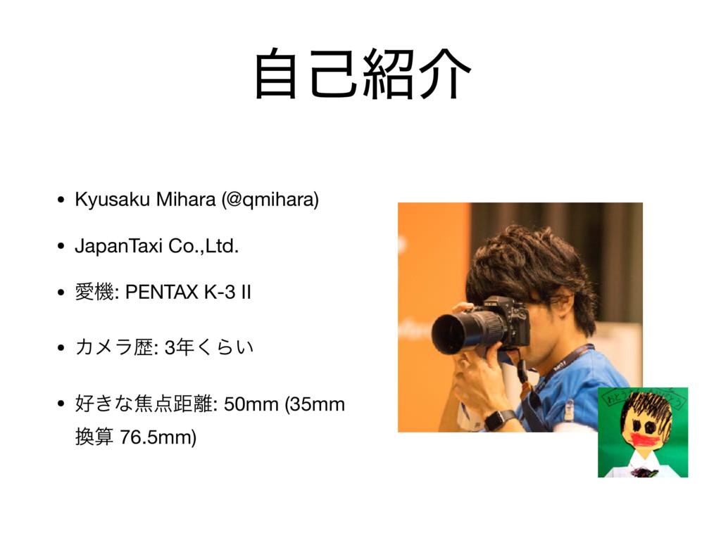 ࣗݾհ • Kyusaku Mihara (@qmihara)  • JapanTaxi C...