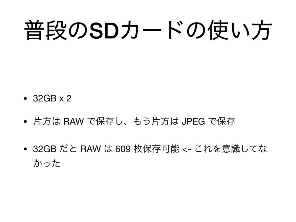 ීஈͷSDΧʔυͷ͍ํ • 32GB x 2  • ยํ RAW Ͱอଘ͠ɺ͏ยํ J...