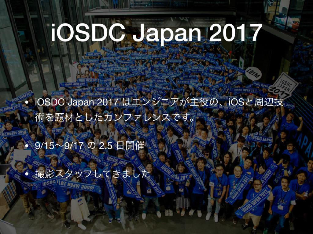 iOSDC Japan 2017 • iOSDC Japan 2017 ΤϯδχΞ͕ओͷɺ...