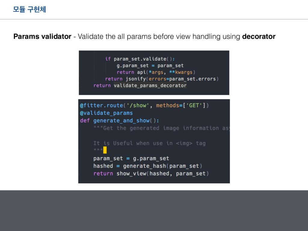 ݽٕ ҳഅ Params validator - Validate the all para...