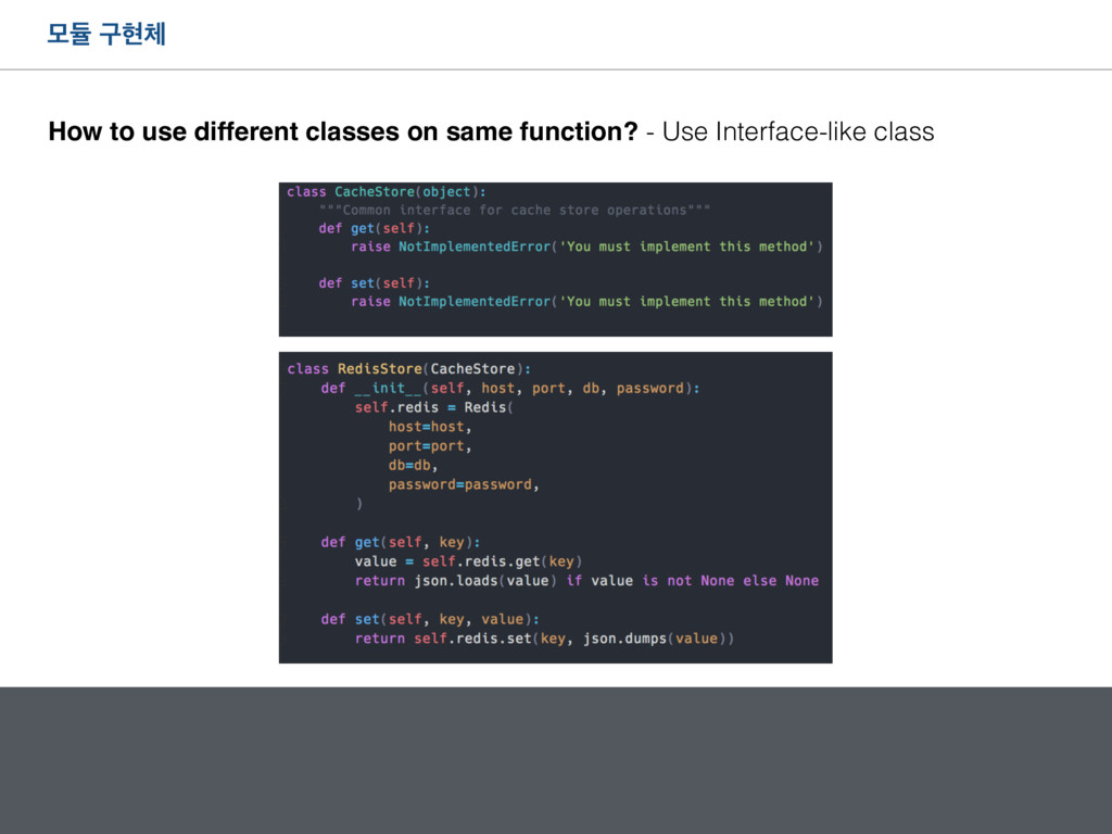How to use different classes on same function? ...