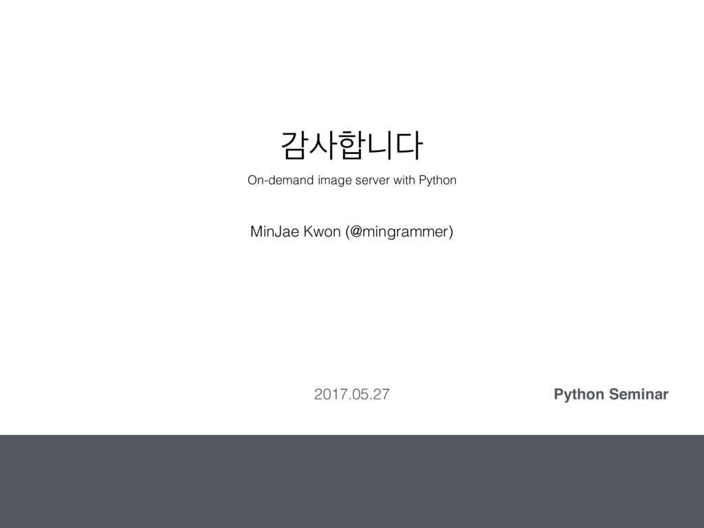 хפ MinJae Kwon (@mingrammer) 2017.05.27 Pyth...
