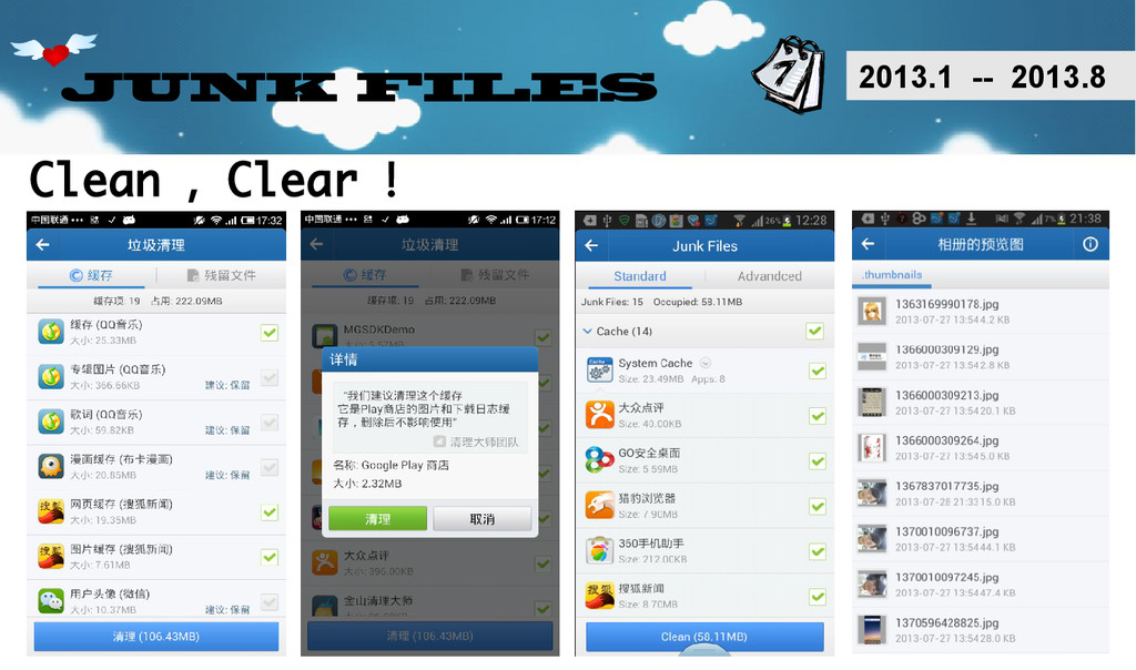 2013.1 -- 2013.8 Clean , Clear ! JUNK FILES