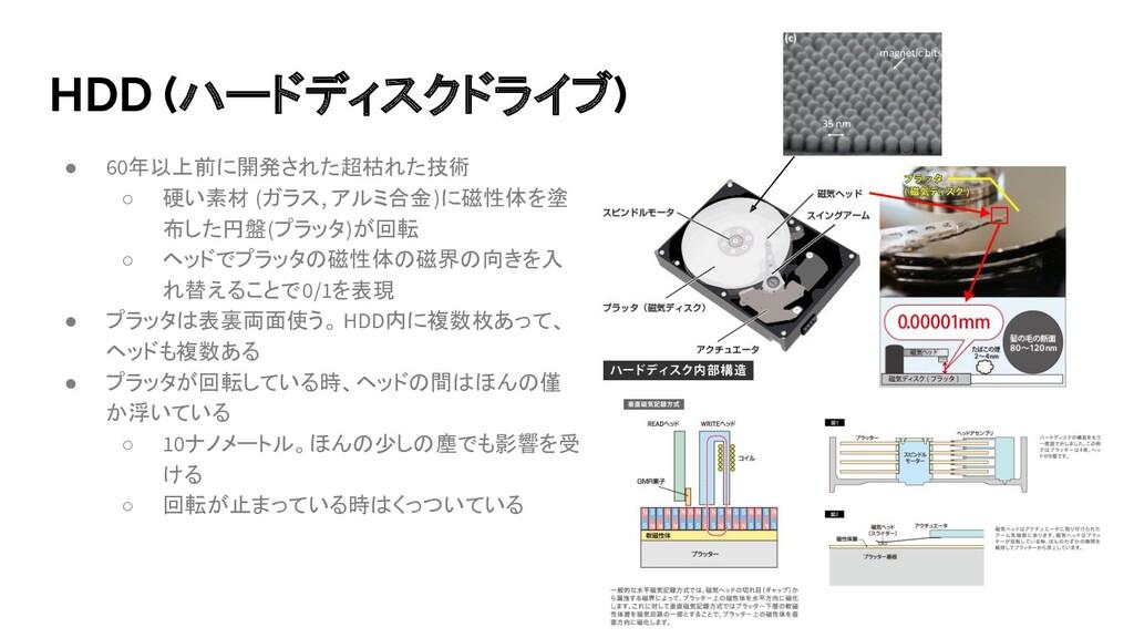 HDD (ハードディスクドライブ) ● 60年以上前に開発された超枯れた技術 ○ 硬い素材 (...