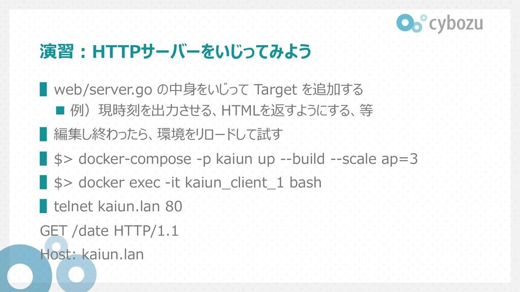 演習︓HTTPサーバーをいじってみよう ▌web/server.go の中⾝をいじって Tar...