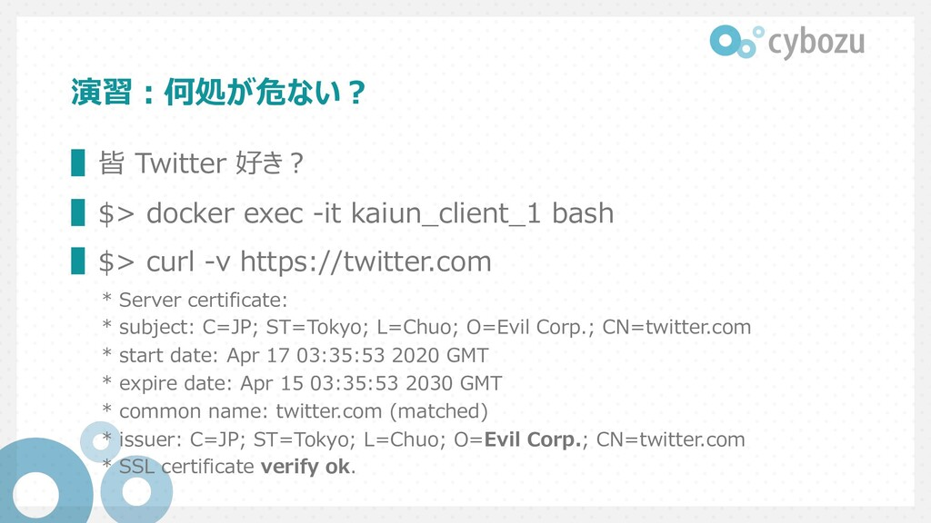 演習︓何処が危ない︖ ▌皆 Twitter 好き︖ ▌$> docker exec -it k...