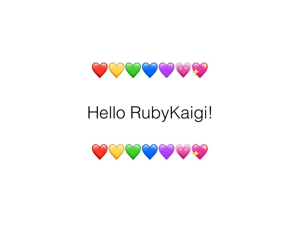 ❤  Hello RubyKaigi!  ❤
