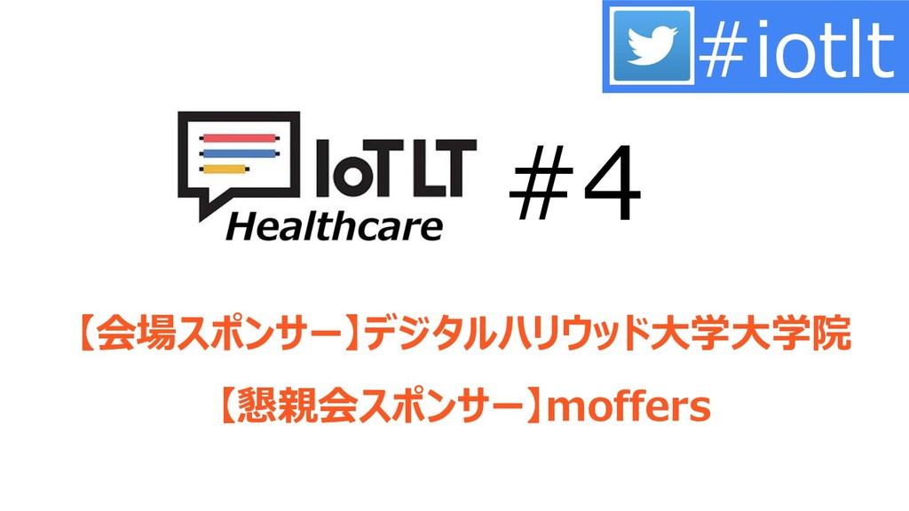 【会場スポンサー】デジタルハリウッド大学大学院 【懇親会スポンサー】moffers #iotl...