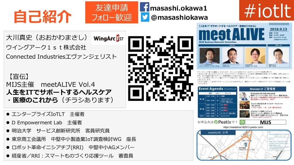 大川真史(おおかわまさし) ウイングアーク1st株式会社 Connected Industri...