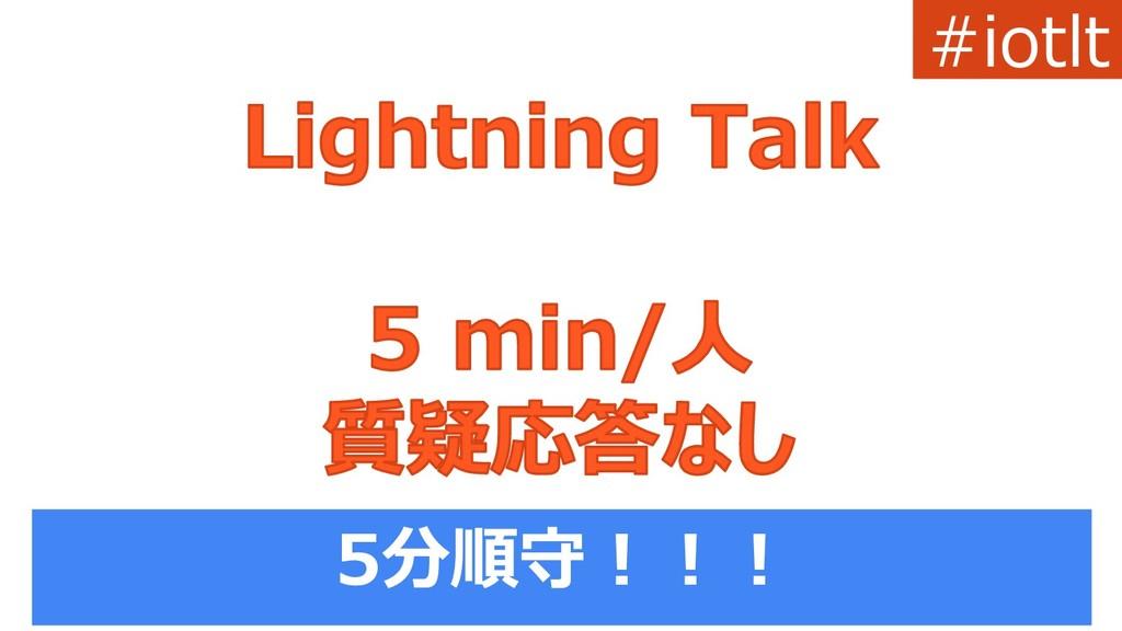 #iotlt 5分順守!!!
