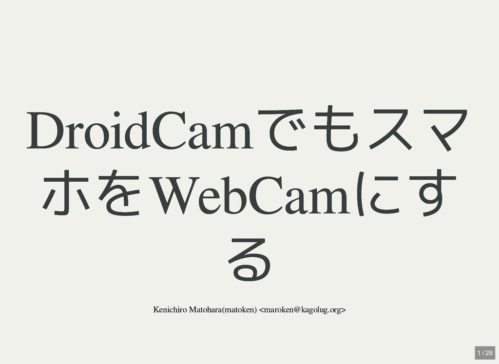 / DroidCamでもスマ DroidCamでもスマ ホをWebCamにす ホをWebCam...