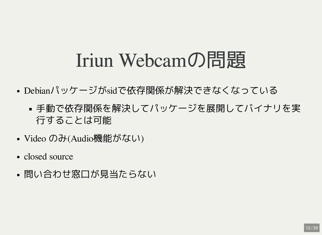 / Iriun Webcamの問題 Iriun Webcamの問題 Debianパッケージがs...