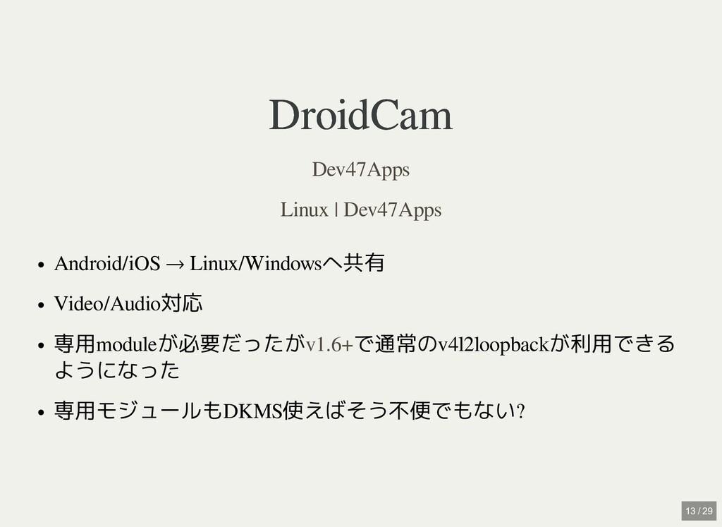 / DroidCam DroidCam Android/iOS → Linux/Windows...