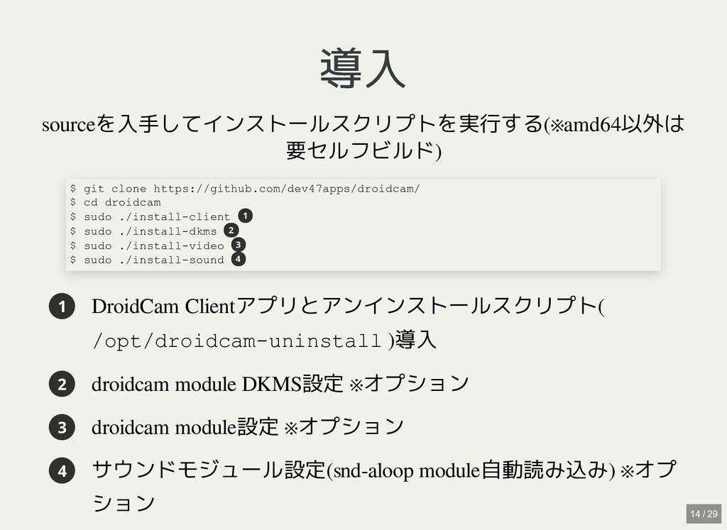 / 導入 導入 sourceを入手してインストールスクリプトを実行する(※amd64以外は 要...