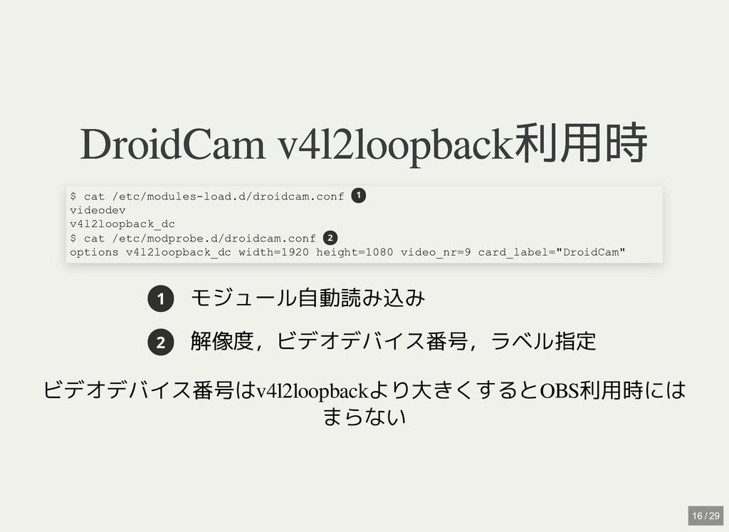 / DroidCam v4l2loopback利用時 DroidCam v4l2loopbac...