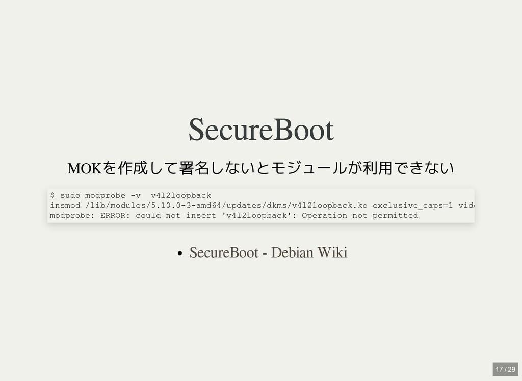 / SecureBoot SecureBoot MOKを作成して署名しないとモジュールが利用で...