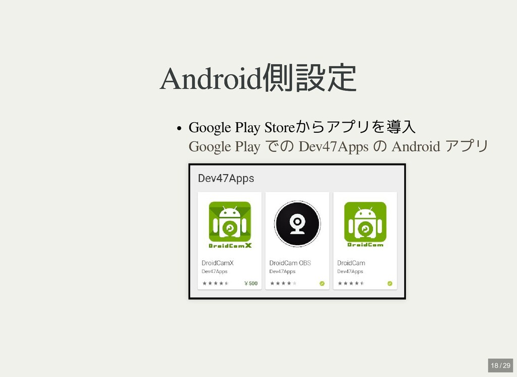 / Google Play Storeからアプリを導入 Android側設定 Android側...