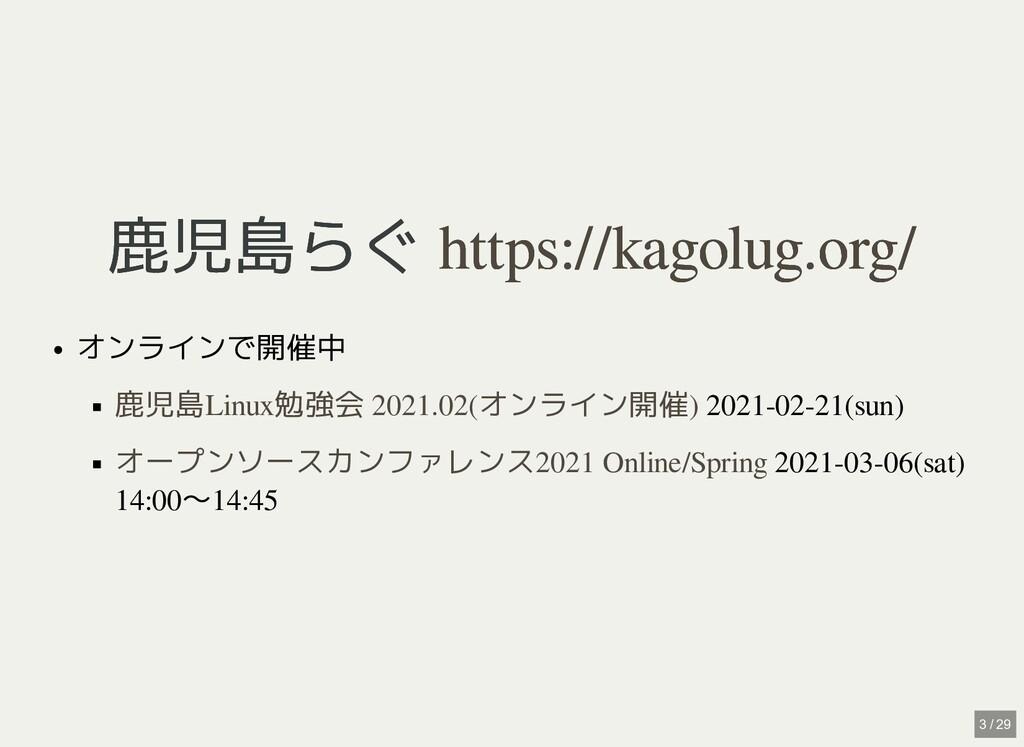 / 鹿児島らぐ 鹿児島らぐ オンラインで開催中 2021-02-21(sun) 2021-03...