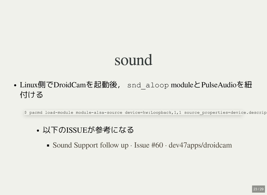 / sound sound Linux側でDroidCamを起動後, snd_aloop mo...