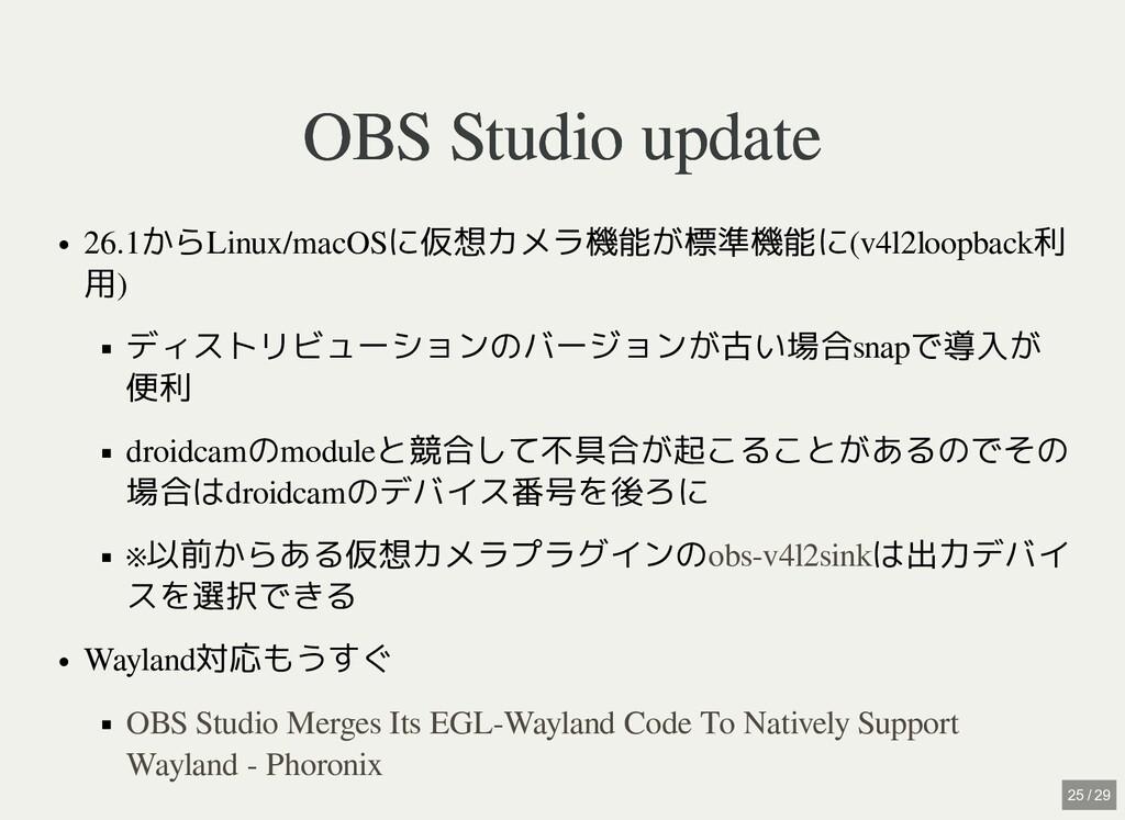 / OBS Studio update OBS Studio update 26.1からLin...