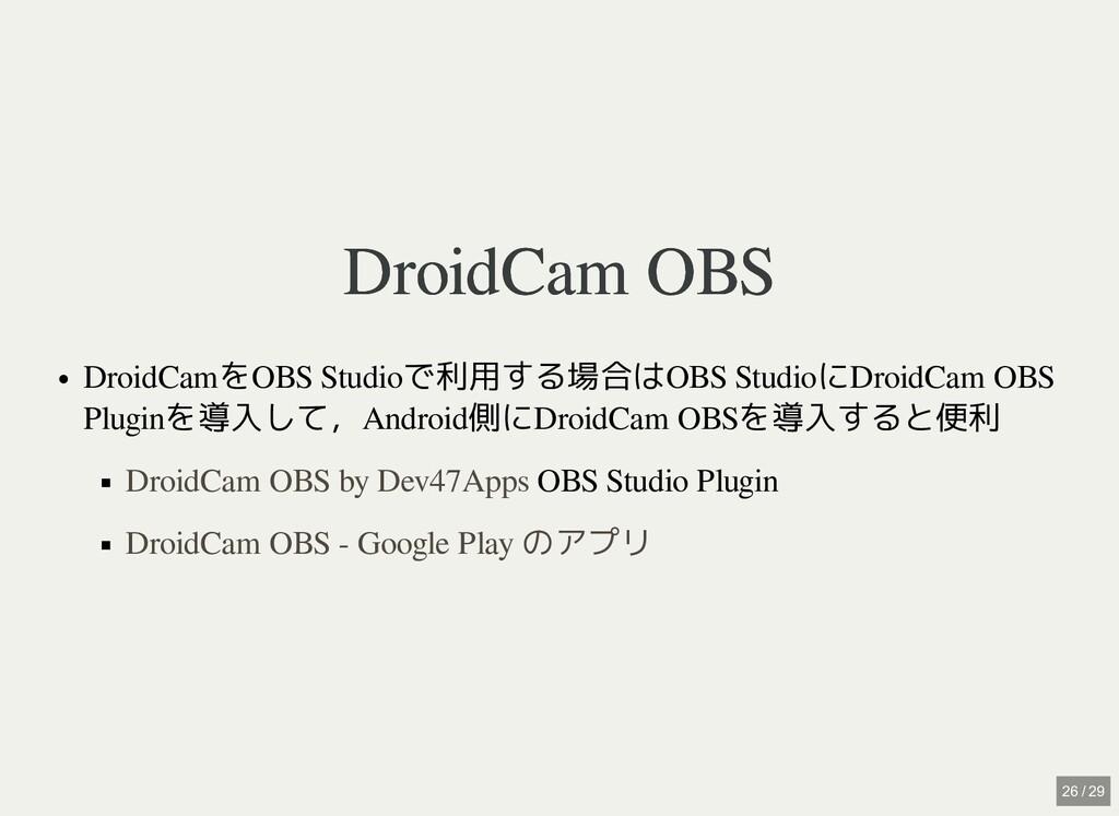 / DroidCam OBS DroidCam OBS DroidCamをOBS Studio...