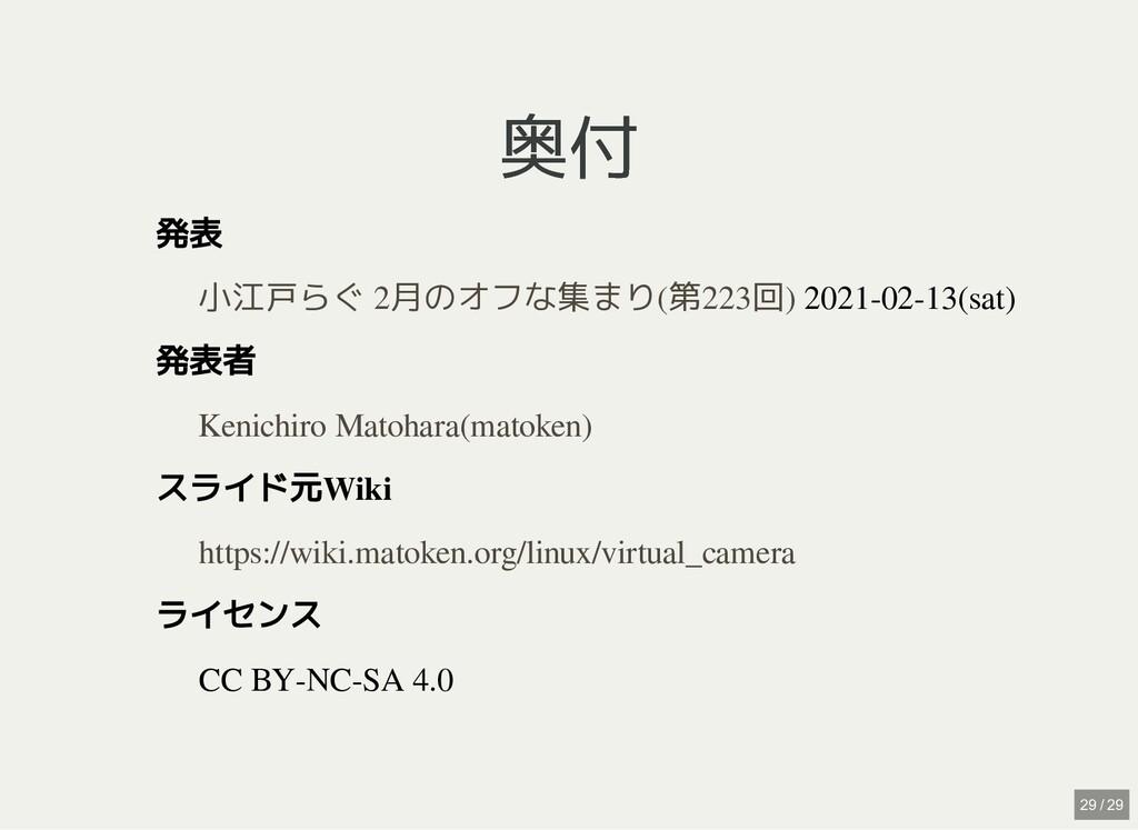 / 奥付 奥付 発表 2021-02-13(sat) 発表者 スライド元Wiki ライセンス ...