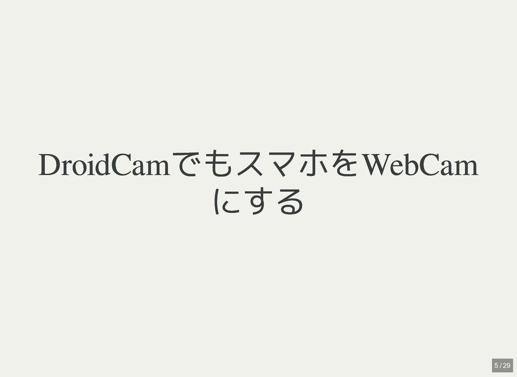 / DroidCamでもスマホをWebCam DroidCamでもスマホをWebCam にする...