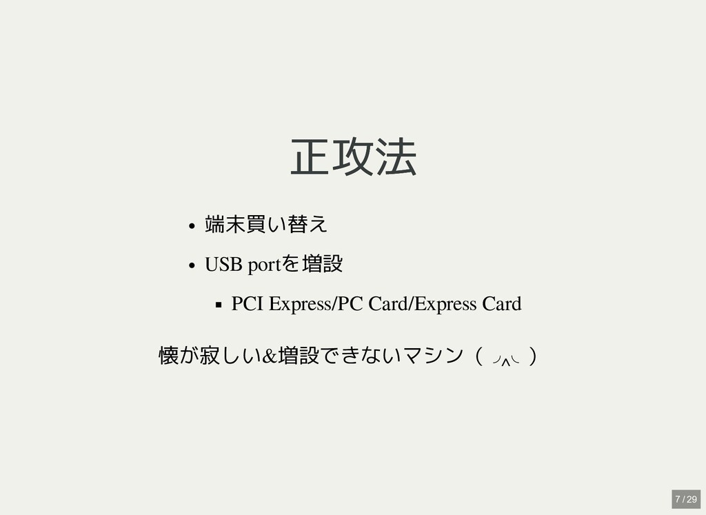 / 正攻法 正攻法 端末買い替え USB portを増設 PCI Express/PC Car...