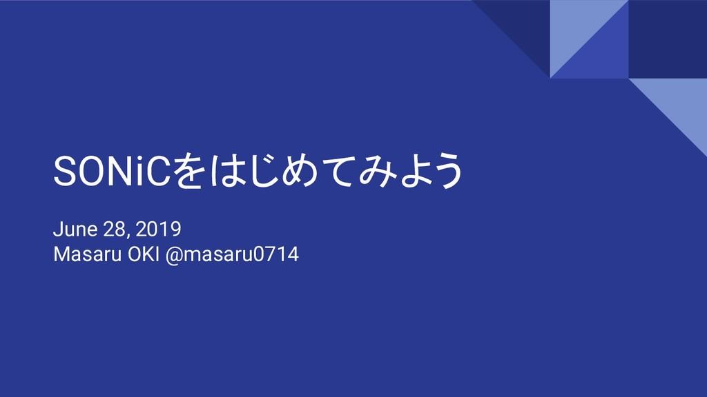 SONiCをはじめてみよう June 28, 2019 Masaru OKI @masaru0...