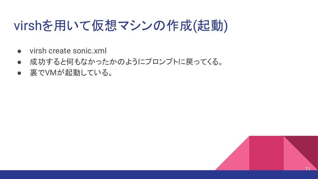 virshを用いて仮想マシンの作成(起動) ● virsh create sonic.xml ...