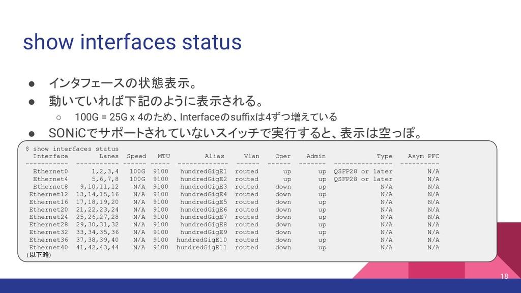 show interfaces status ● インタフェースの状態表示。 ● 動いていれば...
