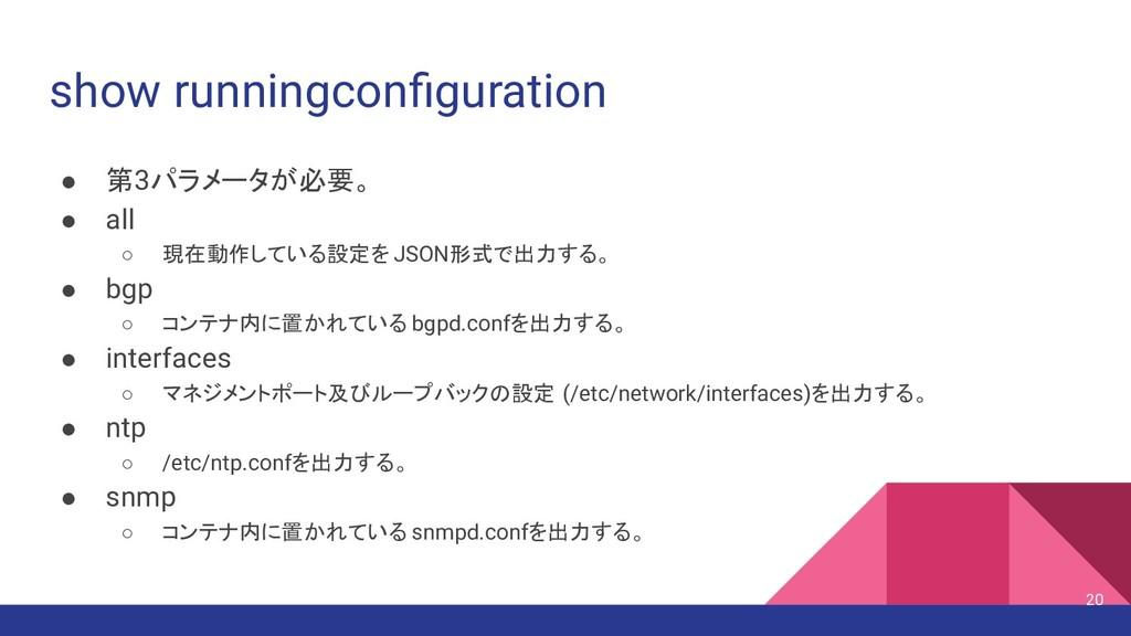 show runningconfiguration ● 第3パラメータが必要。 ● all ○ ...