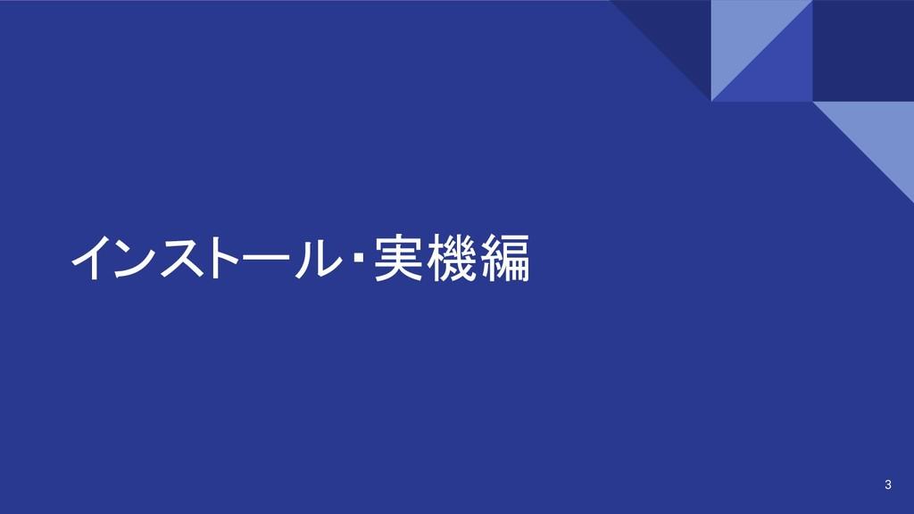 インストール・実機編 3