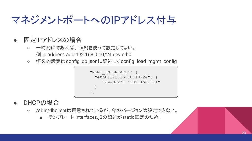マネジメントポートへのIPアドレス付与 ● 固定IPアドレスの場合 ○ 一時的にであれば、 i...