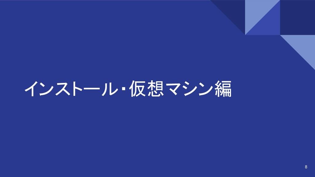 インストール・仮想マシン編 8